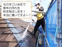 sekou_nagare_img_kouatsu